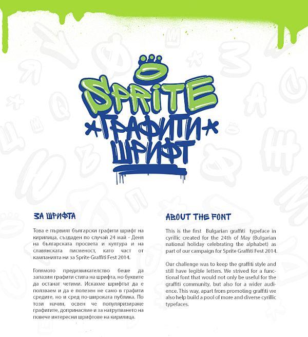 Top-20-Free-Graffiti-Fonts-6